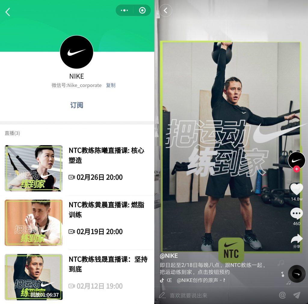 Nike sur wechat